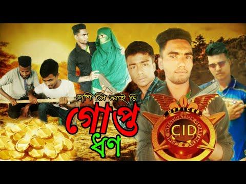 Download CID   New cid bangla part (Gupto doner sondane)Abir entertintmant bd   [দেশি সিআইডি বাংলা পর্ব ]