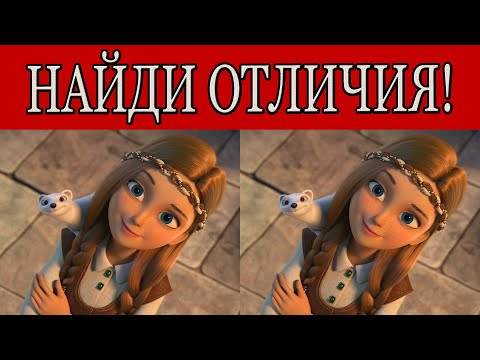 НАЙДИ ОТЛИЧИЯ - Снежная королева: зазеркалье (канал бесконечность)