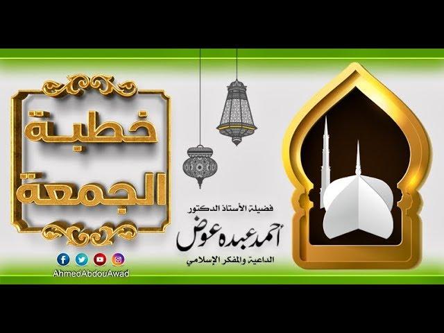 اليقين في الرزق  | خطبة الجمعة 86 | المسجد الكبير   السادات   المنوفية  6 - 1 -  2017