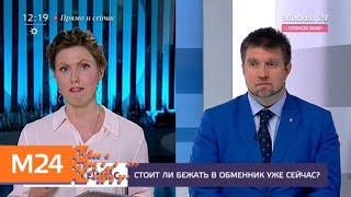 """Смотреть видео """"Прямо и сейчас"""": """"покупать или подождать"""" - Москва 24 онлайн"""
