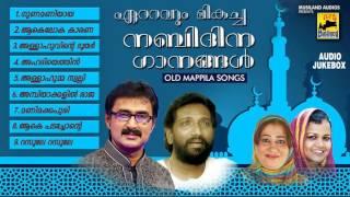 Nabidina Songs | ഏറ്റവും മികച്ച നബിദിന ഗാനങ്ങൾ | Malayalam Mappila Songs | mappila pattukal Jukebox