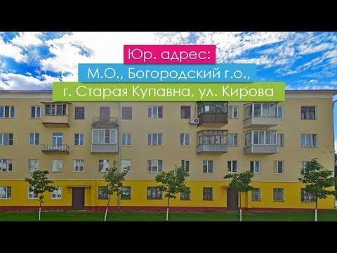 Юр. адрес: М.О., Ногинский р-н, г. Старая Купавна, ул. Кирова (2)