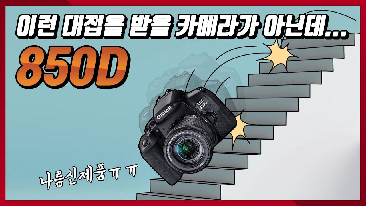 이런 대접을 받을 카메라가 아닌데...캐논 850D