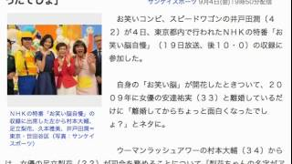 お笑いコンビ、スピードワゴンの井戸田潤(42)が4日、東京都内で行...