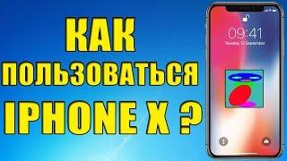 Как пользоваться Iphone X без кнопки Home! Полное Руководство для чайников! Легко и доступно!