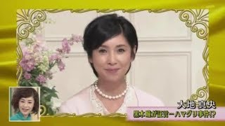 日本 2016年 黒柳徹子 Tetsuko Kuroyanagi 大地真央 Mao Daichi 1986年 ...