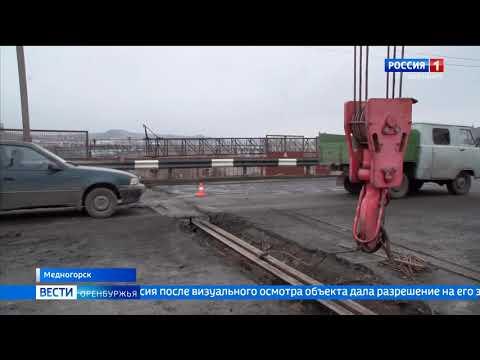 Жителей Медногорска беспокоит состояние единственного в городе моста