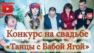 """Ржачный конкурс на свадьбе """"Танцы с Бабой Ягой"""""""