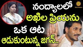 YS Jagan Strong Punch to Minister Bhuma Akhila Priya   AP Political News   Media Masters