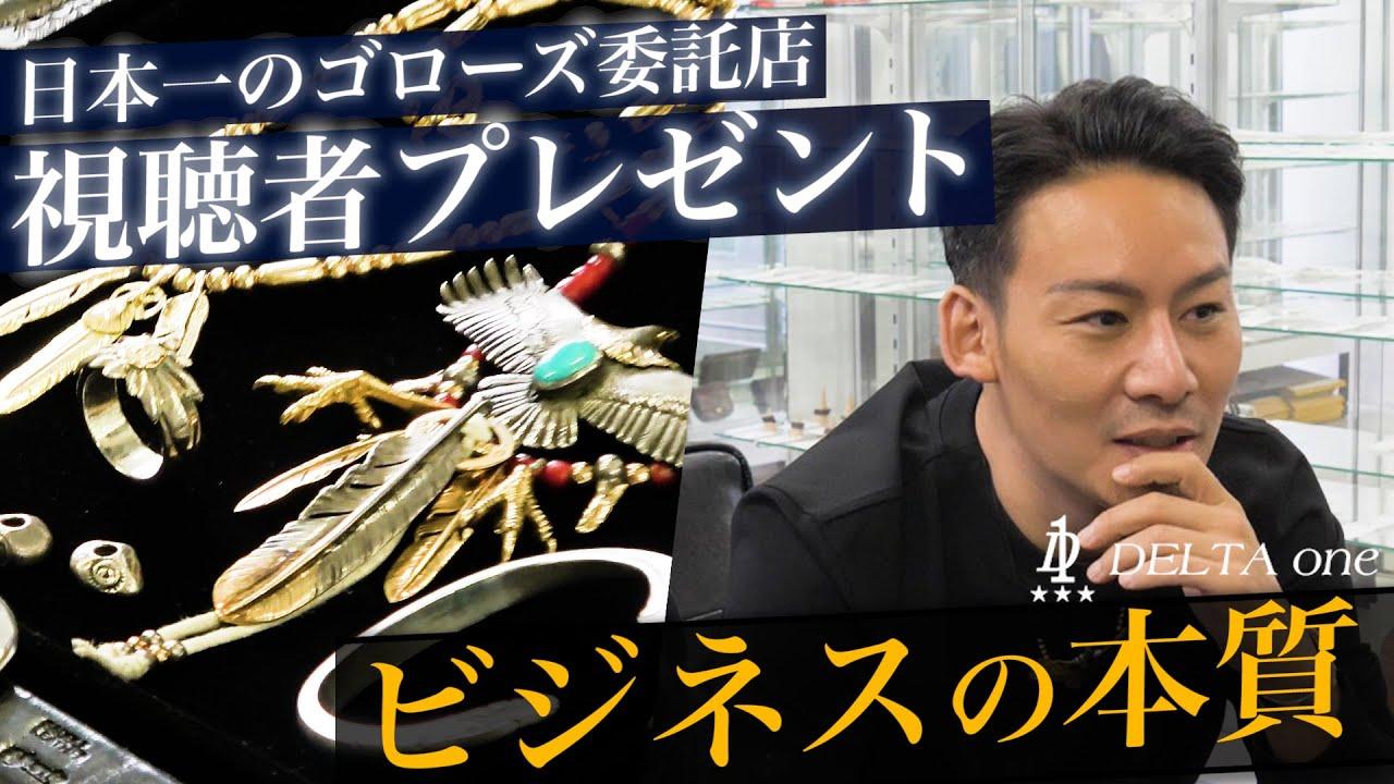【視聴者プレゼント】日本一のゴローズ委託店の店舗展開成功の理由とは?-DELTAone #44-