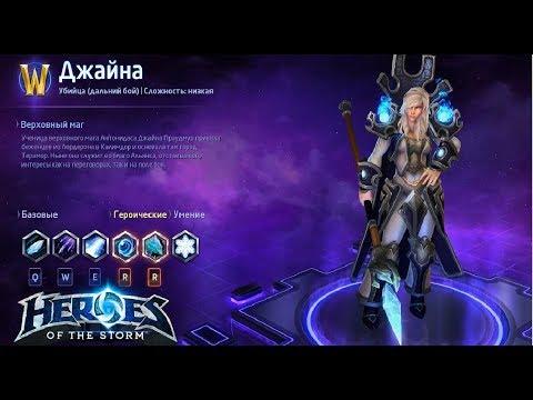 видео: heroes of the storm/Герои шторма. pro gaming. Джайна. dd билд.