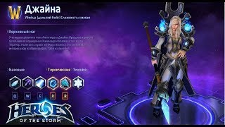 Heroes of the storm/Герои шторма. Pro gaming. Джайна. DD билд.