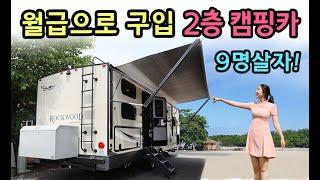 [S모티브] 회사원 월급 구입 2층 침대 캠핑카! 집 …