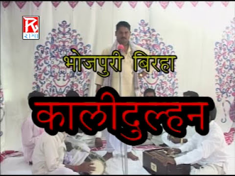 Kali Dulhan Bhojpuri Birha Sung By Bechan Ram Rajbhar