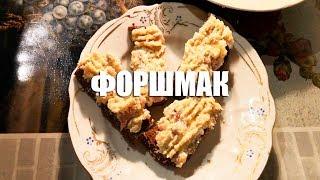 Рецепт Форшмак закуска из селёдки