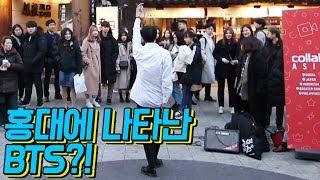 홍대에 나타난 BTS! Seventeen X BTS 홍대 버스킹 레전드