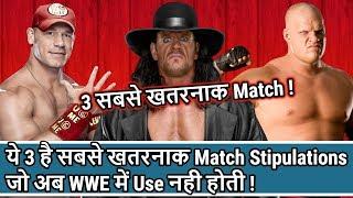 ये है 3 सबसे खतरनाक Match Stipulations जो WWE में अब नही होते. WWE ke Sabse Khatarnak Match.