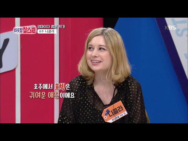 이웃집찰스-엄마이자 웹툰 작가인 다재다능 호주인 니콜라.20190115