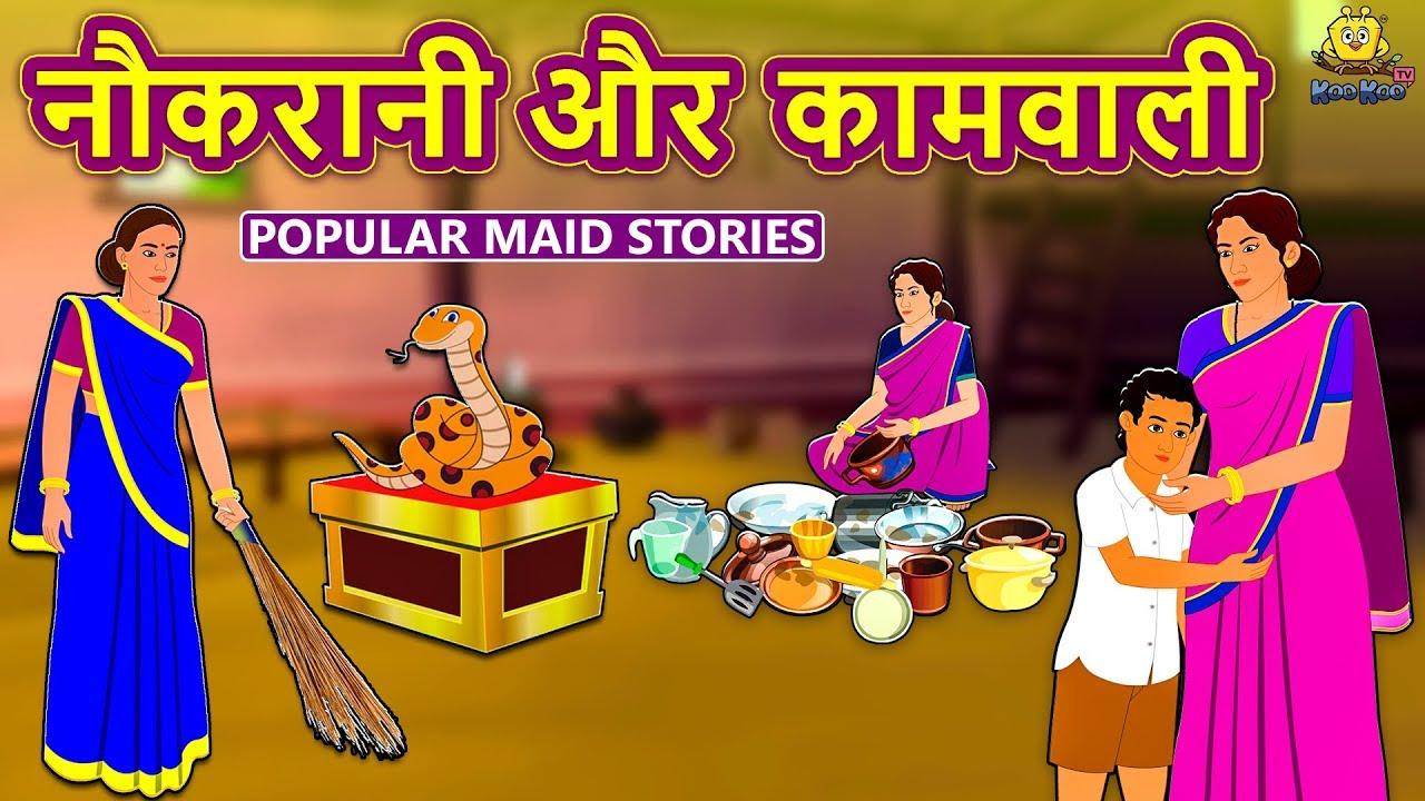 नौकरानी और कामवाली - Hindi Kahaniya for Kids