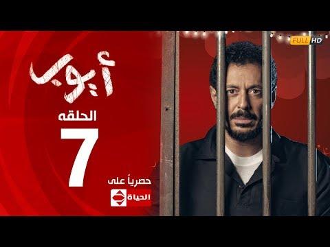 مسلسل أيوب بطولة مصطفى شعبان – الحلقة السابعة (7)   (Ayoub Series(EP7