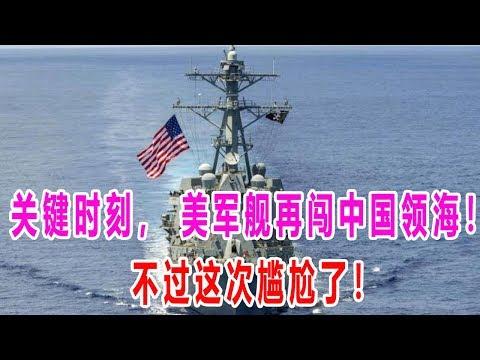 关键时刻, 美军舰再闯中国领海!不过这次尴尬了!