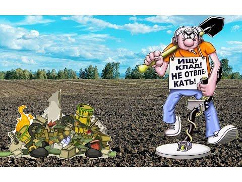 Камрады уносите мусор с полей