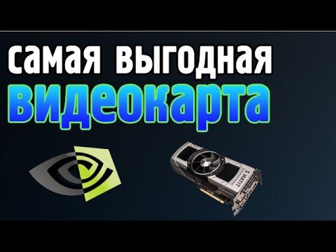 САМАЯ ДЕШЕВАЯ ИГРОВАЯ ВИДЕОКАРТА 2015