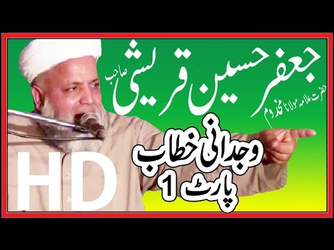 Jafar Qureshi 2017 || New Emotional Bayan || Part 1 || SK Online Studio
