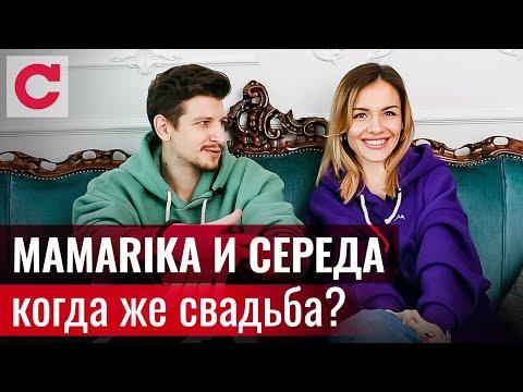 MamaRika и Сергей Середа – о первом свидании, романтическом предложении и семейных трудностях