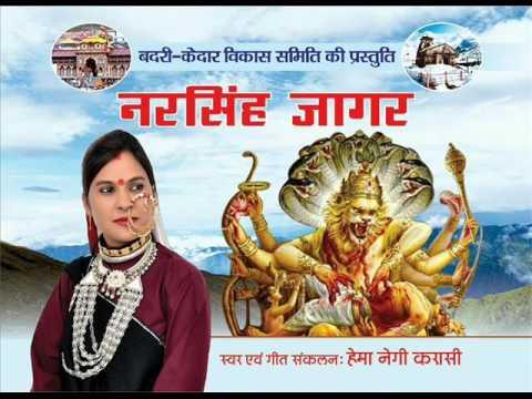 New Popular Garhwali  Nersingh Jager   By First Folk Singer In Uttrakhand Hema Negi Karasi