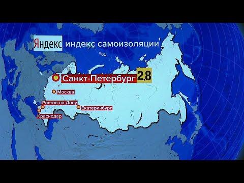 Индекс самоизоляции в Москве и Санкт-Петербурге не дотягивает даже до трех баллов.