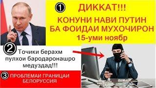 Хабархои нав!!! Конуни нави Путин ба фоидаи мухочирон! Проблемаи границаи Белоруссия