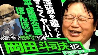 youtube岡田斗司夫チャンネルは毎日、新作動画を公開しています。 チャンネル登録、ぜひお願いします!! http://urx.red/Zgf8 https://amzn.to/32EIias...
