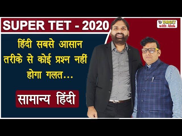 #Super Tet-2020 - हिंदी सबसे आसान तरीके से कोई प्रश्न नहीं होगा गलत... || Target With alok
