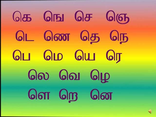 UYIRMEI Eluthukkal Tamil  EA varisai (உயிர்மெய் எழுத்துக்கள்
