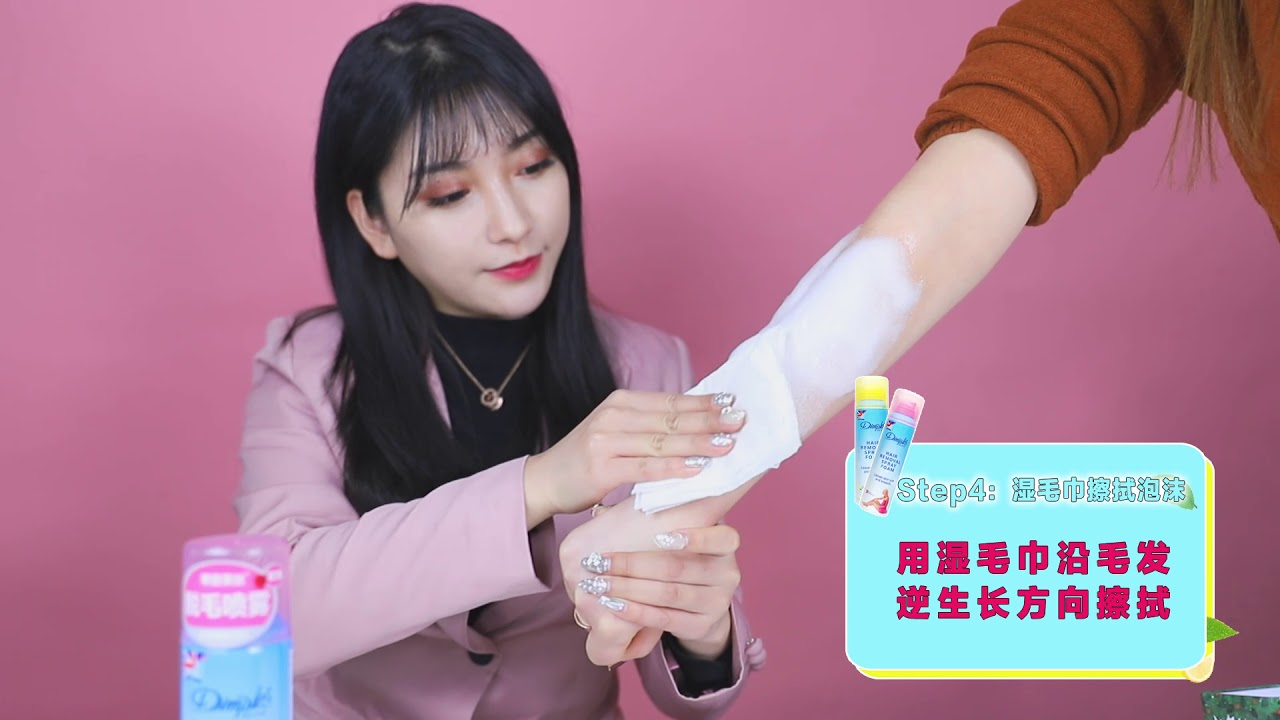 How To Use Dimples Hair Removal Spray Foam Chinese Version Youtube