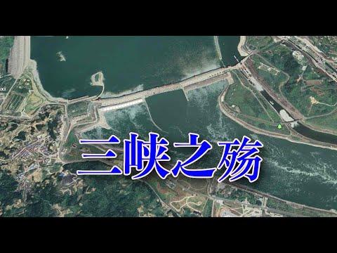假如三峡溃坝,宜昌以下居民,请务必一定千万做好以下几点准备!