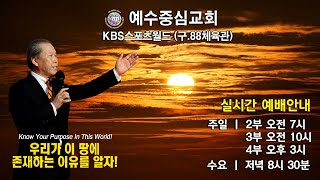 [LIVE] 2020.10.14 예수중심교회 수요예배