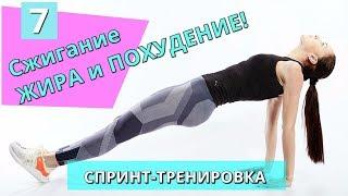 Спринт-тренировка № 7 для сжигания ЖИРА и ПОХУДЕНИЯ II Я худею с Екатериной Кононовой