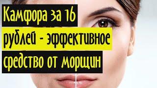 Камфора за 16 рублей эффективное средство от морщин на лице пигментных пятен