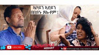 HDMONA - ኣቦይን ኣደይን በበይኑ ብ መብራህቱ ዮሴፍ Aboyn Adeyn Bebeynu by Mebrahtu Yosief - New Eritrean Drama 2019