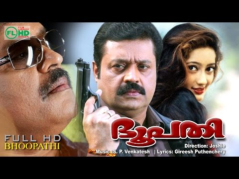 BHOOPATHI | Malayalam action full movie | Sureshgopi, Kanaka , Thilakan , Rajan P.dev