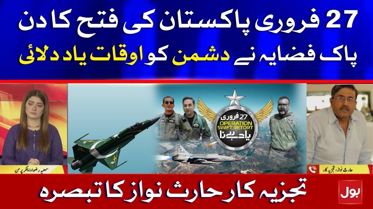 Pakistan Operation Swift Retort