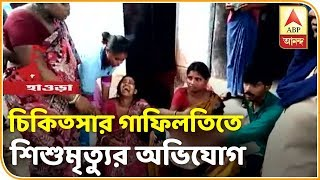 4 Month Old Baby Dies Due to Medical Negligence | Breaking News | ABP Ananda