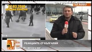 Телевизиите представиха невярна информация, но пък зрелище покрай атентатите в Брюксел