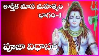 Karthika Masam Pooja Vidhanam (కార్తీకమాస పూజా విధానం) Part-1 || Telugu Devotional Speech