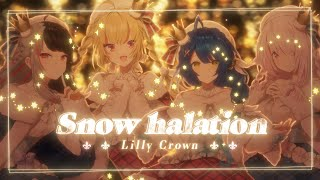 Snow halation (Cover)│♔Lilly Crown(夜見れな・鷹宮リオン・天宮こころ・椎名唯華)#りりくら