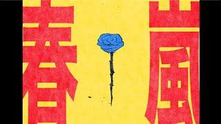 春嵐 / flower (cover)