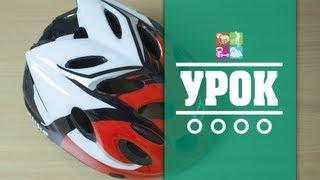 Урок: Как правильно отрегулировать велосипедный шлем (видео)(Подробное руководство по регулировке велосипедного шлема от канала Sportadvizer. Что нужно знать, что-бы правиль..., 2013-09-13T09:46:54.000Z)