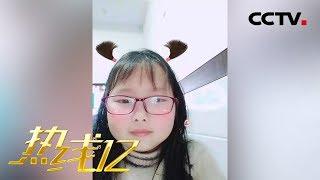 《热线12》 20190712| CCTV社会与法